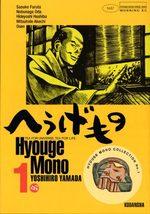 Hyôge Mono 1