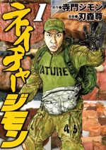 Nature Jimon 1 Manga