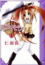 Petit Monster 1 Manga