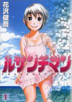 Ressentiment 1 Manga