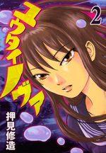 Yûtai Nova 2 Manga