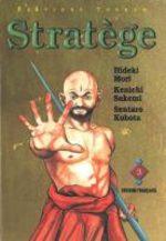 Stratège 3 Manga