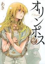 Olympos 2 Manga
