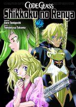Code Geass - Shikkoku no Renya T.2 Manga