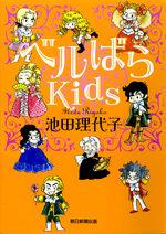 La Rose de Versailles Kids 1