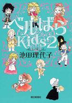 La Rose de Versailles Kids 2