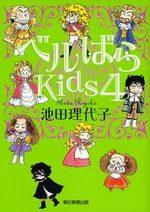 La Rose de Versailles Kids 4