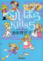 couverture, jaquette La Rose de Versailles Kids 5