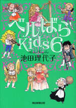 La Rose de Versailles Kids 6