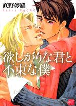 Hoshigari na Kimi to Futsutsuka na Boku 1 Manga