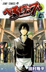 Beelzebub 15 Manga