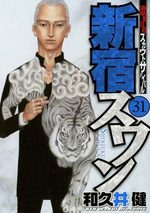 Shinjuku Swan 31 Manga