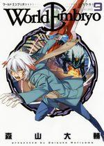 World Embryo 9 Manga