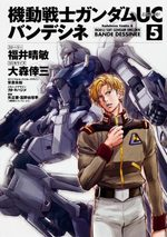 Mobile Suit Gundam Uc # 5