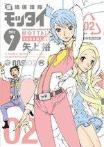 Kankyôhogotai Mottai 9 2 Manga