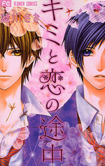 In Love with you 2 Manga