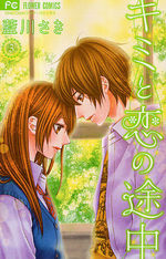 In Love with you 3 Manga
