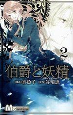 The Earl and the Fairy 2 Manga
