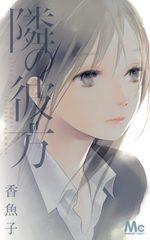 Proche Horizon 1 Manga