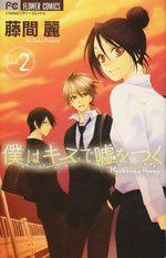 Mysterious Honey 2 Manga