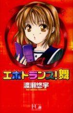 Epotoransu! Mai 1 Manga