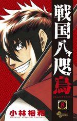 Sengoku Yatagarasu 8 Manga