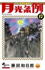 Moonlight Act 17 Manga