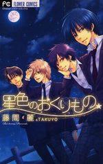 Hoshiiro no Okurimono 1 Manga