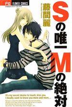 S no Yuiitsu M no Zettai 1 Manga