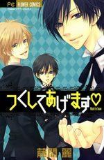 Tsukushite Agemasu 1 Manga