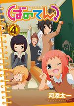 Banoten! 4 Manga