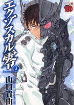 Exoskull Zero 2 Manga