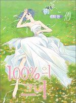 couverture, jaquette 100% Perfect Girl Coréenne 10