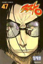 The Boss 47 Manhwa