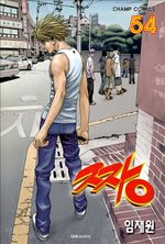 The Boss 54 Manhwa
