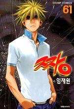 The Boss 61 Manhwa