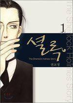 The Sherlock Holmes Story 1 Manhwa