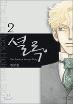 The Sherlock Holmes Story 2 Manhwa