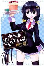 Cafe Detective Club 1 Manga