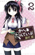 Cafe Detective Club 2 Manga