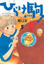 Hirake Koma 5 Manga