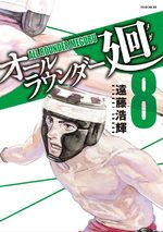 All Rounder Meguru 8 Manga