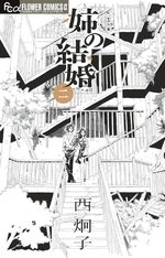 Ane no kekkon 2 Manga