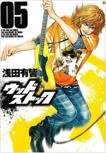Woodstock 5 Manga