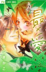 Be loved 2 Manga