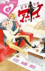 Le secret d'Aiko 7 Manga