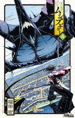Jinbe Evolution 4 Manga