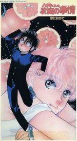 Yagami-kun no Katei no Jijô 2 Manga