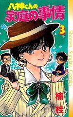 Yagami-kun no Katei no Jijô 3 Manga