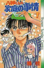 Yagami-kun no Katei no Jijô 7 Manga